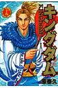 キングダム(15) (ヤングジャンプコミックス) [ 原泰久...