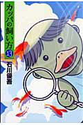 【送料無料】カッパの飼い方(13)