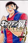 キャプテン翼海外激闘編EN LA LIGA(3)