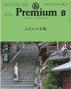 & Premium (アンド プレミアム) 2018年 08月号
