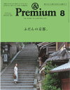 & Premium (アンド プレミアム) 2018年 08月号 [雑...