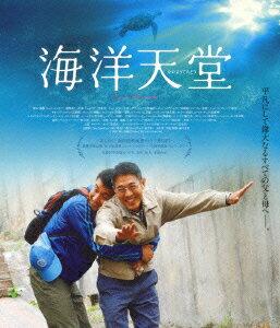 【楽天ブックスならいつでも送料無料】海洋天堂【Blu-ray】 [ ウェン・ジャン[文章] ]