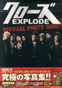 【楽天ブックスなら送料無料】クローズEXPLODE OFFICIAL PHOTO BOOK