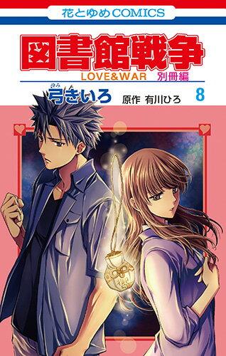 図書館戦争 LOVE&WAR 別冊編 8画像