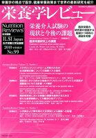 栄養学レビュー(No.99(2018 wint)