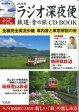 NHKラジオ深夜便鉄道・音の旅CD BOOK ([CD+テキスト])