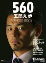 560 五郎丸歩PHOTO BOOK (Magazine h...