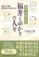 逸話、余話で知る福井とゆかりの人々