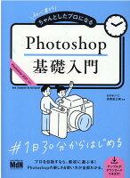 9784295200888 - 2021年Adobe Photoshopの勉強に役立つ書籍・本