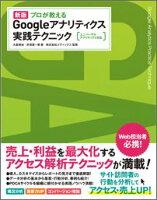 プロが教えるGoogleアナリティクス実践テクニック新版