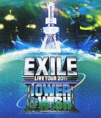 【送料無料】EXILE LIVE TOUR 2011 TOWER OF WISH ~願いの塔~(Blu-ray2枚組)【初回限定生産...