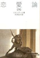 恋愛論(下)