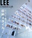 センスよく暮らす人の収納スタイル (Lee creative life)
