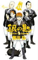 銀の匙 Silver Spoon(12)