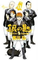【楽天ブックスならいつでも送料無料】銀の匙 Silver Spoon(12) [ 荒川弘 ]