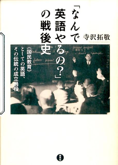 「なんで英語やるの?」の戦後史画像