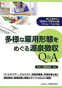 【楽天ブックスなら送料無料】多様な雇用形態をめぐる源泉徴収Q&A [ 深澤邦光 ]