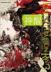 ロードオブヴァーミリオンRe:3画集(神醒)