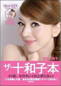 【予約】 ザ・十和子本 DVD付き 詳しい内容は画像をクリックしてください