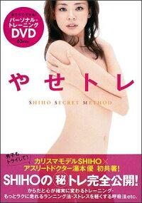 【やせトレ】 Shiho secret method