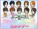 【送料無料】Hey!Say!JUMP ジャニーズ事務所公認カレンダー 2011年4月〜2012年3月