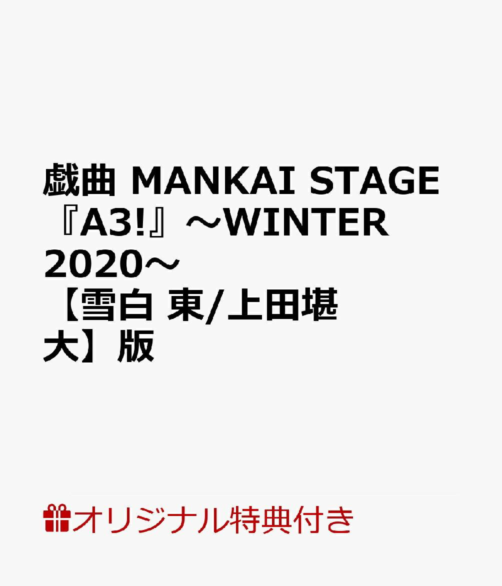 【楽天ブックス限定特典】戯曲 MANKAI STAGE『A3!』〜WINTER 2020〜【雪白 東/上田堪大】版(【雪白 東】役【上田堪大】 ポストカード(ソロビジュアル))画像