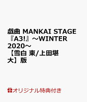 【楽天ブックス限定特典】戯曲 MANKAI STAGE『A3!』〜WINTER 2020〜【雪白 東/上田堪大】版(【雪白 東】役【上田堪大】 ポストカード(ソロビジュアル))