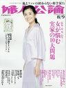 婦人公論 2019年 8/9号 [雑誌] - 楽天ブックス