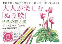大人が楽しむ「ぬり絵」秋冬の花と実・ポストカードブック編