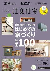 SUUMO注文住宅 茨城で建てる 2019夏秋号 [雑誌]