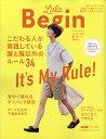 LaLa Begin (ララ ビギン) 2019年 08月号 [雑誌]