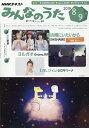 NHK みんなのうた 2019年 08月号 [雑誌]