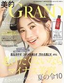 美的GRAND 2019年 08月号 [雑誌]