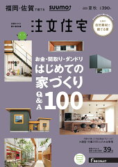SUUMO注文住宅 福岡・佐賀で建てる 2019夏秋号 [雑誌]