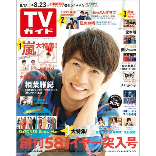 TVガイド関西版 2019年 8/23号 [雑誌]