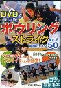 【送料無料】DVDでわかる!ボウリングストライクをとる最強のコツ50
