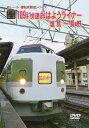 【前面展望】JR189系 快速 おはようライナー 塩尻 → 長野 [ (鉄道) ]