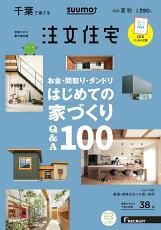 SUUMO注文住宅 千葉で建てる 2019夏秋号 [雑誌]