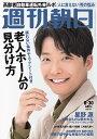 週刊朝日 2019年 8/30 号【表紙:星野源】 [雑誌]