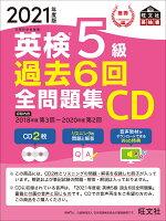 2021年度版 英検5級 過去6回全問題集CD
