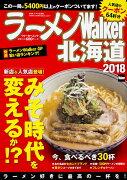 ラーメンWalker北海道2018 ラーメンウォーカームック