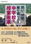 問い、対話、振り返りによる 中学校の授業改革 [ 田村 学 ]