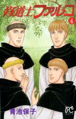 修道士ファルコ(4)