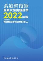 柔道整復師国家試験出題基準(2022年版)