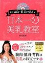日本一の美乳教室 おっぱい番長の乳トレ (DVDbook) [ 朝井麗華 ]
