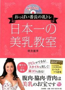 日本一の美乳教室 [ 朝井麗華 ]