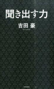 【楽天ブックスならいつでも送料無料】聞き出す力 [ 吉田豪 ]