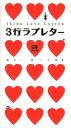 【送料無料】3行ラブレター(2)