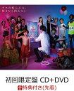 【先着特典】好きなら問わない+MTV Unplugged (初回限定盤 CD+DVD) (B2ポスター付き) [ ゲスの極み乙女。 ]