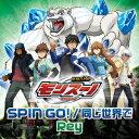 【送料無料】TVアニメ『獣旋バトル モンスーノ』OP主題歌&ED主題歌::SPIN GO!/同じ世界で [ Rey ]